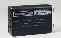 2000W最大出力インバーター